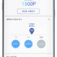 Samsung Pay Mini screen 1