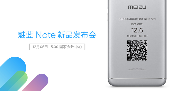 Meizu M3 Note record