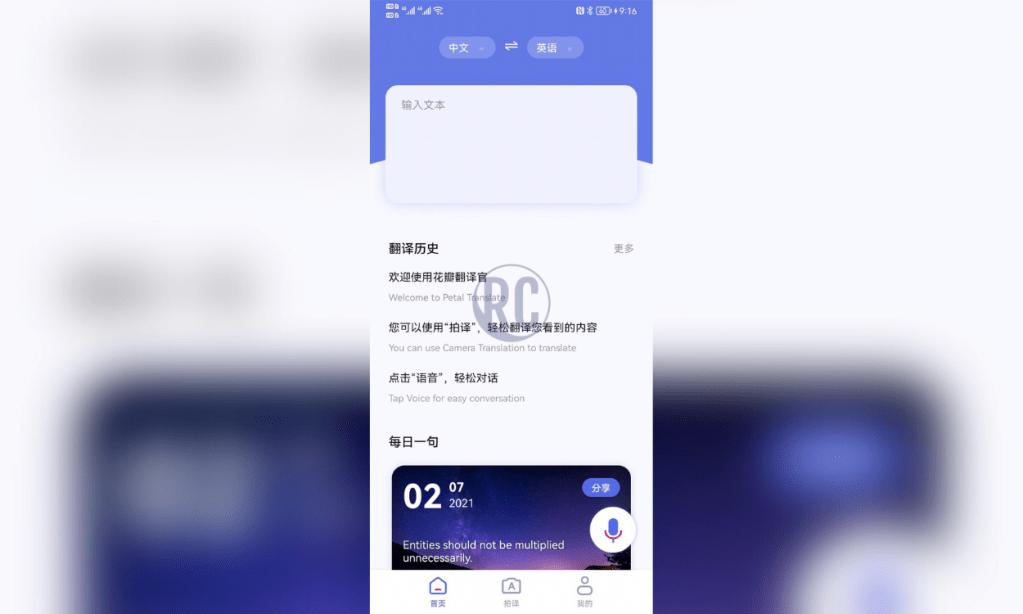 Huawei-Petal-Translation